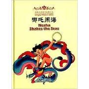 海豚双语童书经典回放:哪吒闹海(汉英对照)Bilingual Chinese Children's Books