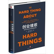 创业维艰:如何完成比难更难的事 The Hard Thing about Hard Things Chinese Edition