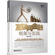 互联网金融框架与实践 Internet Finance: Framework and Practices(Chinese Edition)