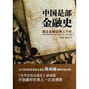 中国是部金融史 Chinas History is a Financial History (<em>Chinese</em> Edition)