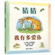 猜猜我有多爱你 Guess How Much I Love You Chinese Edition