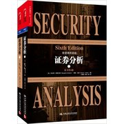 证券分析(第6版)(套装上下册) Security Analysis: Sixth Edition