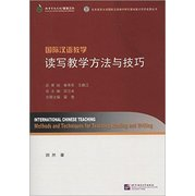 International Chinese Teaching: Methods and Techniques for Teaching Reading and Writing (Chinese Edition)