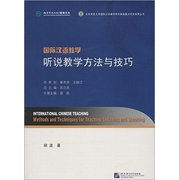 International <em>Chinese</em> Teaching Methods and Techniques for Teaching Listening and Speaking