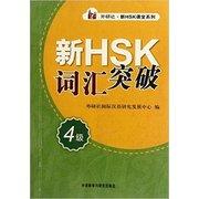 Xin HSK Cihui Tupo Vol.4 - Xin HSK Ketang Xilie