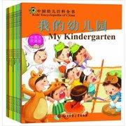 中国幼儿百科全书(中英文双语版)(套装共10册)