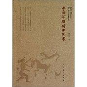 中国早期制像艺术