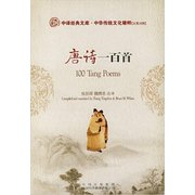 100 Tang Poems <em>Chinese</em> and English Bilingual