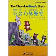 The Chocolate Bear′s Party Chinese and English Bilingual