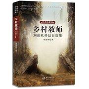 中国本土科幻经典•乡村教师:刘慈欣科幻自选集(纪念珍藏版)
