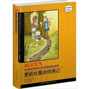 爱丽丝漫游奇境记 Alice′s Adventures In Wonderland Chinese and English