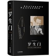 罗生门 Rashomon <em>Chinese</em> Edition