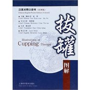 Illustrations of Cupping Therapy (Chinese-English Pocket Edition, Colored) (English and Chinese Edition)