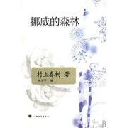 挪威的森林 Norwegian Wood <em>Chinese</em> Edition by Haruki Murakami