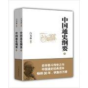 中国通史纲要(套装上下册)