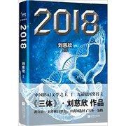 2018刘慈欣中短篇小说