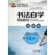 邹慕白字帖精品系列:书法自学简明教程(楷书基础入门描临版)