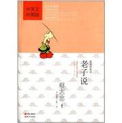 蔡志忠漫画中国传统文化经典:老子说(中英文对照版)  The Dao Speaks Whisper of Wisdom