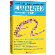 阿里巴巴正传:我们与马云的一步之遥 The Biology of Alibaba : Our Distance with Ma Yun (Chinese Edition)