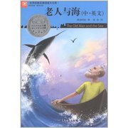 世界经典名著阅读大文库:老人与海 The Old Man And The Sea <em>Chinese</em> Edition