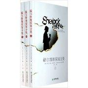 福尔摩斯探案全集(上、中、下) Sherlock Holmes Chinese Edition