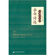 许渊冲英译李白诗选  Selected Poems of Li Bai Translated by Xu Yuanchong