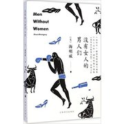 没有女人的男人们 Men Without Women Chinese Edition