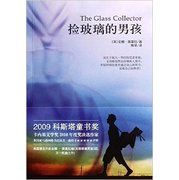 捡玻璃的男孩  The Glass Collector Chinese Edition