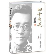 胡适四十自述 Fourty Years Old Statement of Hu Shi(with pictures and words for classical version) (Chinese Edition)