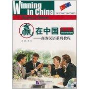 赢在中国:商务汉语系列教程(提高篇)(附光盘) Winning in China -- Business <em>Chinese</em> Intermediate (with Mp3)