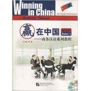 赢在中国:商务汉语系列教程(基础篇1)(附光盘) Winning in China - Business <em>Chinese</em> Basic 1