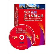 Oxford Advanced Learner′s English-Chinese Dictionary the 8th Edition
