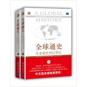 全球通史:从史前史到21世纪(第7版修订版上下册): A Global History: From Prehistory to the 21st Century