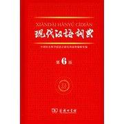 现代汉语词典第6版  Xiandai Hanyu Cidian  9787100084673