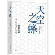 东野圭吾:天空之蜂
