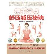 每天学点舒压减压秘诀 (风靡全球的瑜伽、冥想、彩绘曼陀罗减压法)