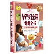 孕产妇全程保健全书 彩图版