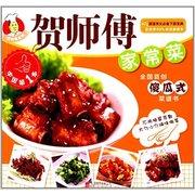 贺师傅系列:家常菜