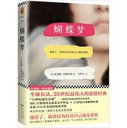 蝴蝶梦 Rebecca (<em>Chinese</em> Edition)