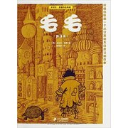 Momo (<em>Chinese</em>) Paperback by Michael Ende