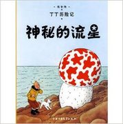 The Shooting Star  The Adventures of Tintin Chinese Edition