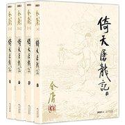 金庸作品集(郎声旧版)倚天屠龙记(套装共4册)