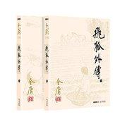 金庸作品集(郎声旧版)飞狐外传(套装共2册)
