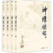 金庸作品集(郎声旧版)神雕侠侣(套装共4册)