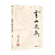 金庸作品集(郎声旧版)雪山飞狐