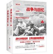 战争与回忆(1941-1945)(套装共2册)  War and Remembrance