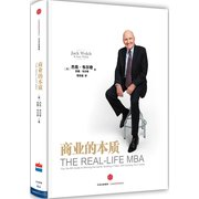 商业的本质 THE REAL-LIFE MBA