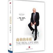 商业的本质 THE REAL-LIFE MBA