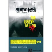 湖畔的秘密 The Grave Tattoo