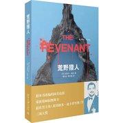 荒野猎人 The Revenant